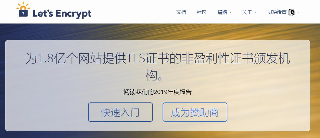 如何获取免费SSL证书,网站如何设置SSL,http批量更换https